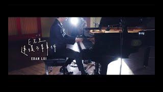 Edan 呂爵安《E先生 連環不幸事件》(Piano Version)