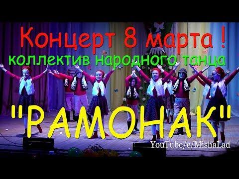РАМОНАК Коллектив народного танца. Танец Простоквашено концерт 8 марта