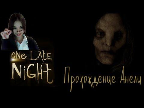 One Late Night: Анеля устроилась на работу в офис! Часть #1.