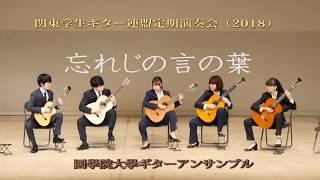 忘れじの言の葉 / 國學院大學ギターアンサンブル2018
