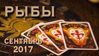 РЫБЫ - Финансы, Любовь, Здоровье. Таро-Прогноз на сентябрь 2017