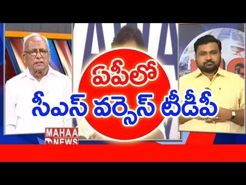 Reason Behind LV Subramanyam Angry On AP CM Chandrababu Naidu | IVR Analysis | MAHAA NEWS