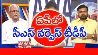 Reason Behind LV Subramanyam Angry On AP CM Chandrababu Naidu   IVR Analysis   MAHAA NEWS