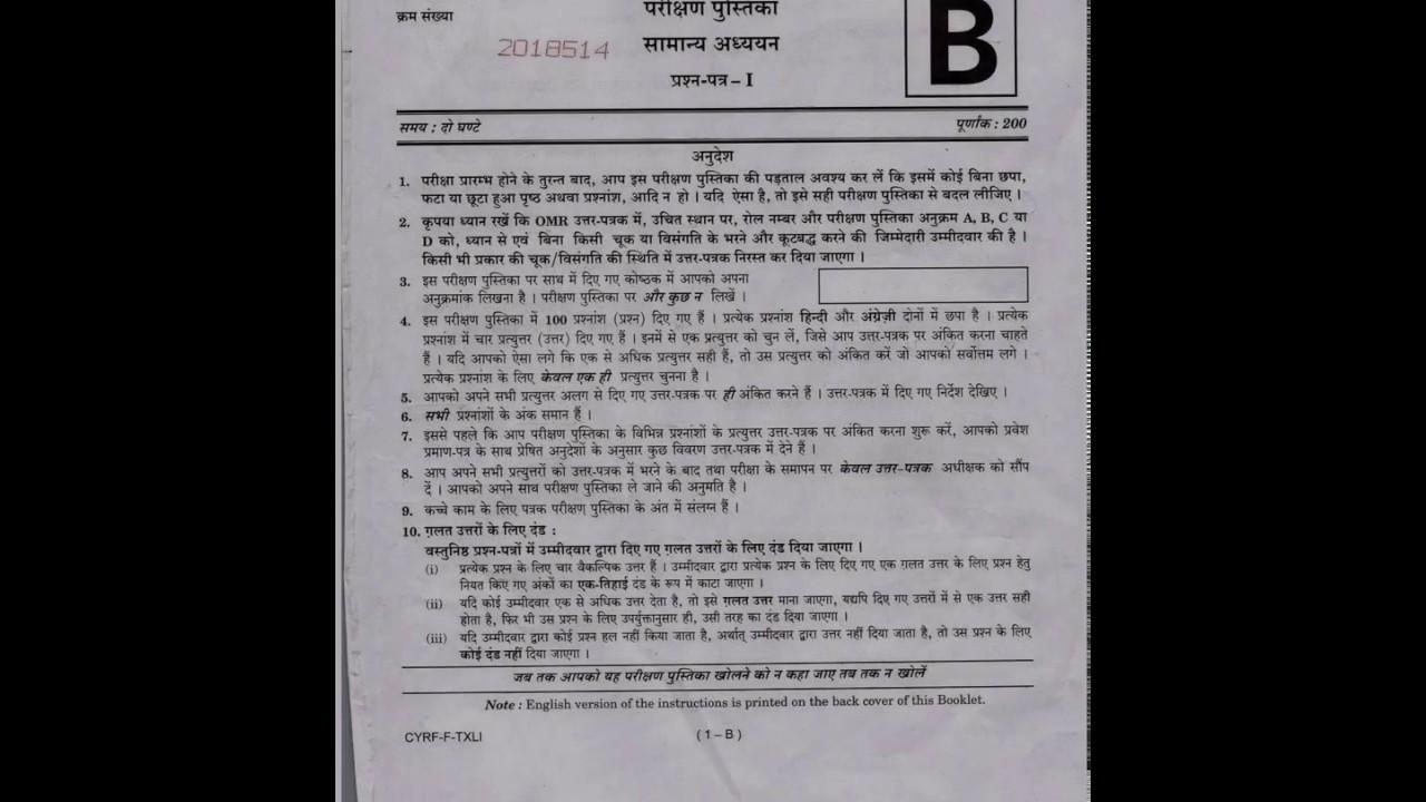 Upsc civil service essay