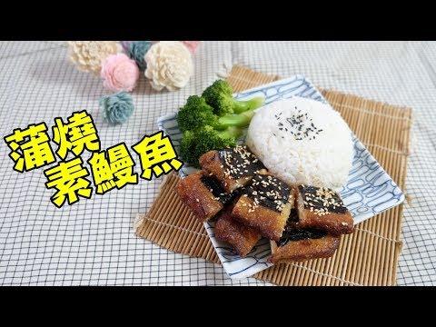 【素食第41道】親子烹飪素食蔬食料理「蒲燒素鰻魚」│「蒲烧素鳗鱼」│Vegetarian Unagi Rice / Japanese Grilled Eel Rice│うなぎ