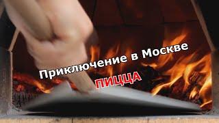 Смотреть видео Пиццерия в Москве онлайн