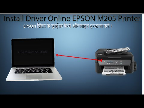 epson-m205-printer-driver-download-online-and-install-(-हिन्दी-में-)