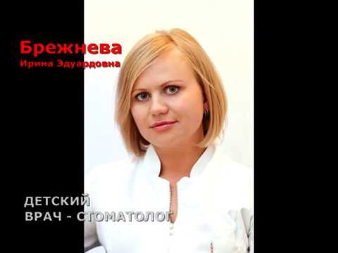 Детский врач - стоматолог Брежнева Ирина Эдуардовна.