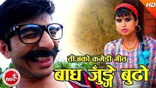New Comedy Teej Song 2074 | Bagh Junge Budho - Roshan Pariyar & Purnakala BC Ft. Sushila & Shiva