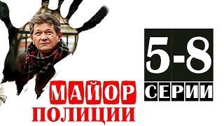 Майор полиции 5-8 серии 2013 16 серийный детектив фильм сериал