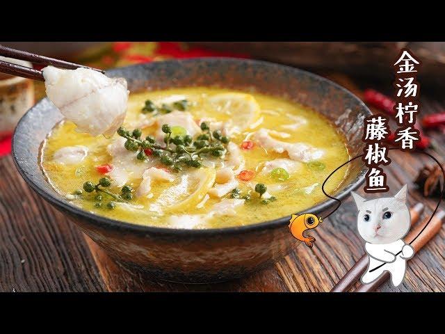 【金汤柠香藤椒鱼】春节年菜桌上有它,倍儿有面儿!
