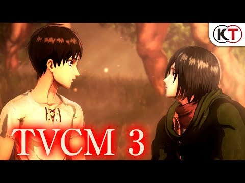 進撃の巨人2:TVCM第3弾
