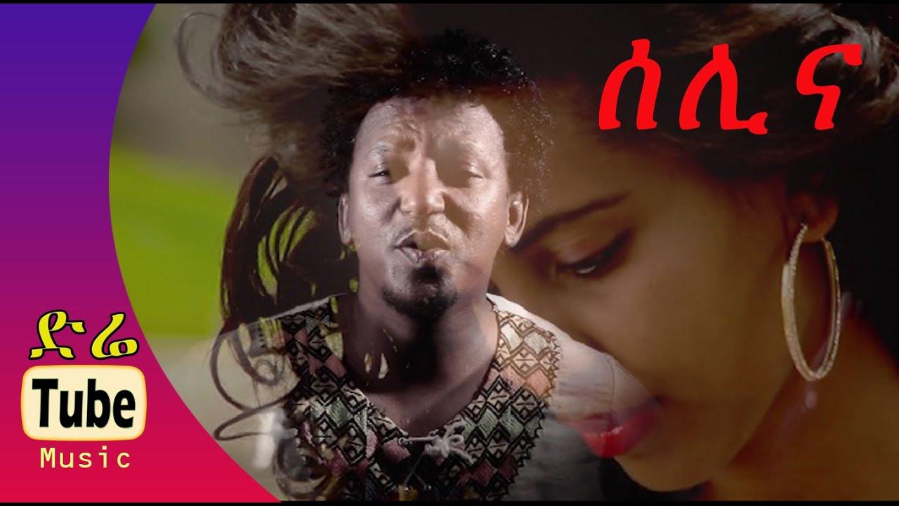 Tamrat Desta - Selina (ሰሊና) New Ethiopian Music Clip 2015