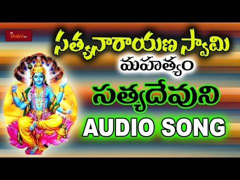 Sri Satya Narayana Swamy Mahathyam | Satyadevuni Audio Song | Mybhaktitv