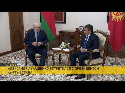 Александр Лукашенко встретился с президентом Кыргызстана