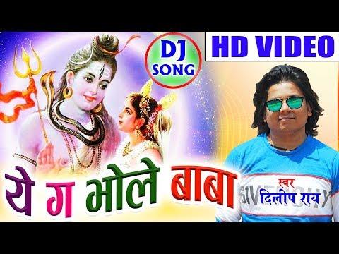 दिलीप राय -CHHATTISGARHI SHIV BHAJAN-  जय भोले बाबा  NEW HIT CG BHAKTI GEET VIDEO HD2017AVM STUDIO