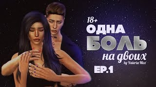 """Machinima / The Sims 4 Сериал: """"ОДНА БОЛЬ НА ДВОИХ"""" / 1 серия (С ОЗВУЧКОЙ)"""