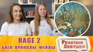 Реакция девушек - МАРМОК - RAGE 2 'Баги, Приколы, Фейлы'. Реакция