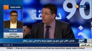 ملخص نقاش ناري جمع بين توفيق زعيبط والمحامي نجيب بيطام