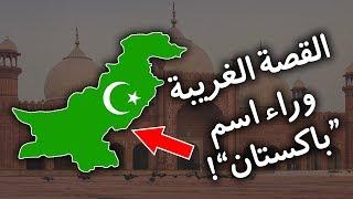 """لماذا سميت باكستان بهذا الاسم؟! وما معنى اسم """"باكستان""""؟"""