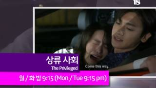 High Society (The Privileged) 상류사회 - Korean Drama Preview