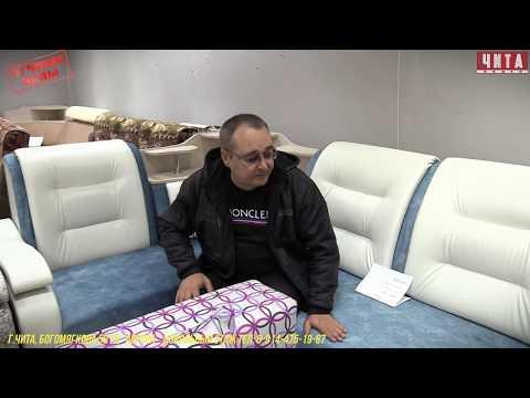Мягкая мебель от производителя в Чите. Изучаем рынок недорогой мебели .