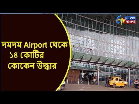 Breaking News | দমদম Airport থেকে ১৪ কোটির কোকেন উদ্ধার | ETV News Bangla
