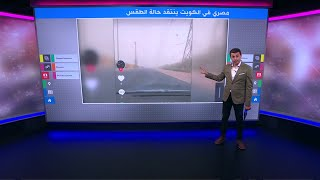 """الكويت تعتقل مصريا بعد نشره فيديو لاستيائه من الطقس بكلمات """"نابية"""""""