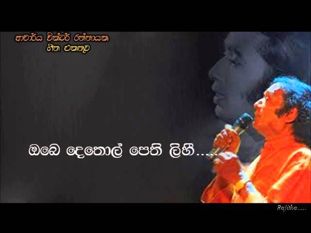 Victor Ratnayake - Obe dethol pethi lihi