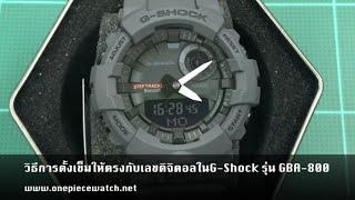 วิธีการตั้งเข็มให้ตรงกับเลขดิจิตอลใน Casio G-Shock รุ่น GBA-800 (H-set)