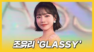 조유리(JO YURI) 'GLASSY' [쇼케이스]