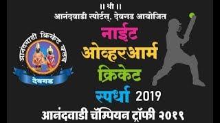 DAY 2 | Anandwadi chashak 2019 || Devgad |