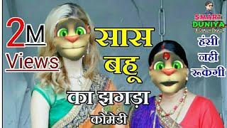 Saas - Bahu। सास - बहू कॉमेडी झगड़ा । Funny Comedy ! Talking Tom Hindi Video ! Funny Comedy MJO