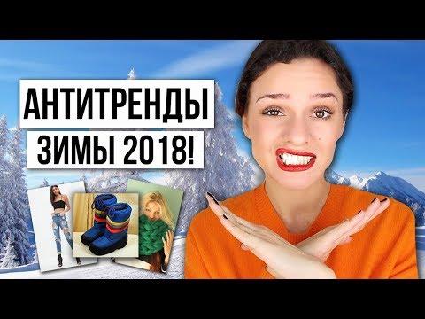 видео: АНТИТРЕНДЫ ЗИМЫ 2018! СНИМИТЕ ЭТО НЕМЕДЛЕННО!