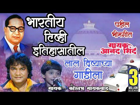 Lal Divyachya Gadila From Gaurav Maharastrachaa