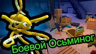 Octodad - Боевой Осьминог