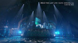 """欅坂46「THE LAST LIVE」のDVD & Blu-rayから""""DAY2""""のダイジェスト映像を公開! 欅坂46 DVD&Blu-ray「THE LAST LIVE」 2021.03.24 Release!! 【完全生産限定 ..."""
