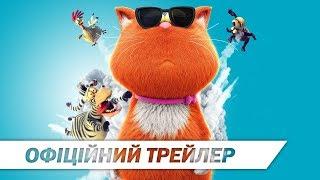 Агент Марні | Офіційний український трейлер HD