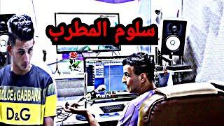 تحشيش/ سلوم يريد يصير مطرب شوفو شصار... #يوميات_سلوم