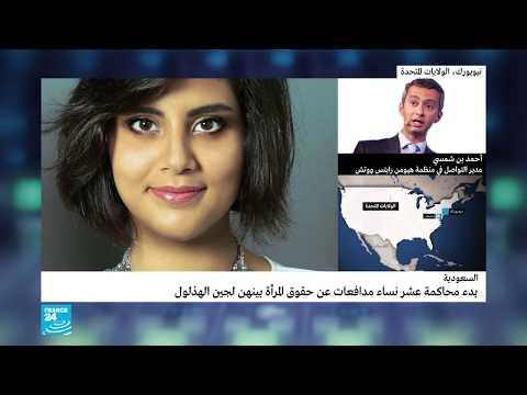 السعودية: ناشطات مدافعات عن حقوق المرأة يمثلن أمام القضاء  - 16:55-2019 / 3 / 13