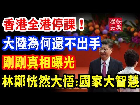 香港全港停課,大陸爲何還不出手?真相原來如此!林鄭恍然大悟:國家大智慧!