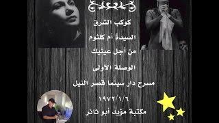 أم كلثوم   من أجل عينيك 06 01 1972 مكتبة مؤيد أبو ثائر
