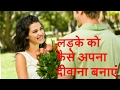 how to impress a boy on chat     how to impress a girl