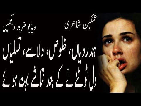 Sad Poetry In Urdu 2 Lines Love Sms Mms Sad Poetrybest Urdu Shayri 2