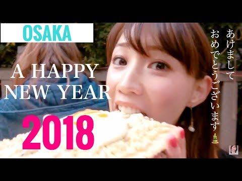 【VLOG】2017→2018♡地元大阪の友達&家族との年末年始