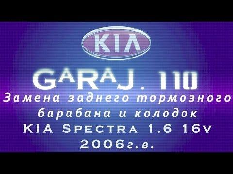 Замена задних тормозных колодок и барабана KIA Spectra