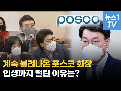 허리 아픈 포스코 회장 허리숙여 사과?