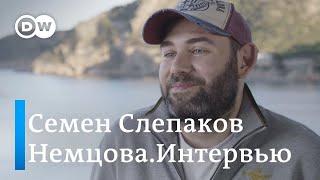 """Смотреть Семен Слепаков: Надо давать высказываться людям, чтобы снимать напряжение – """"Немцова.Интервью"""" онлайн"""