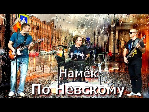 По Невскому - Намёк / Po Nevskomy - Namek @ Cleveland Cultural Gardens, Aug 27, 2017 (live концерт)