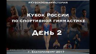 Кубок России 2017. Новый блог. День второй